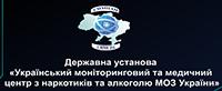 Державна установа «Український медичний моніторинговий центр з наркотиків та алкоголю МОЗ України»